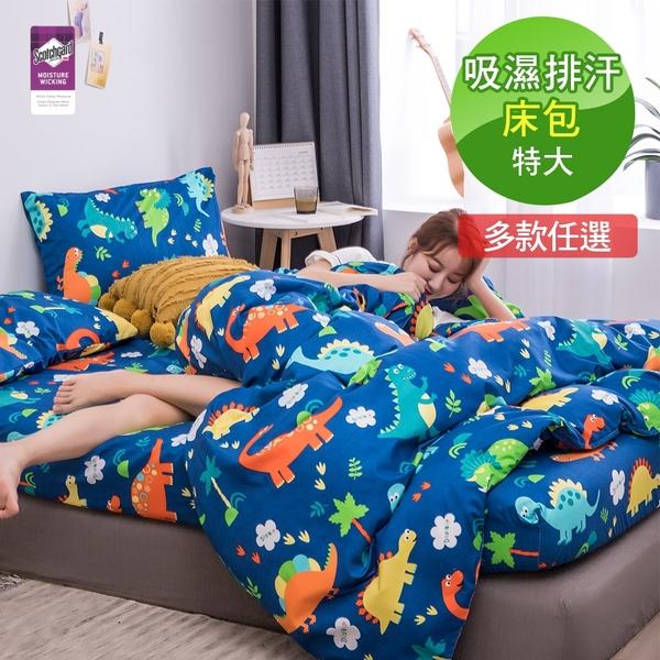 【VIXI】吸濕排汗特大雙人床包三件組(綜合B款)
