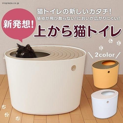 [寵樂子]《日本IRIS》立桶式防潑砂貓便盆IR-PUNT-530(4色) / 貓砂盆