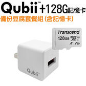 Qubii 蘋果MFi認證 自動備份豆腐頭-白【含128G記憶卡】