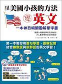 (二手書)用美國小孩的方法學英文:一本神奇瞬間圖解單字書
