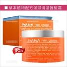 哈娜保濕滑溜護髮霜-150ml[86750]專業美髮修護