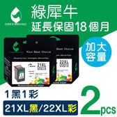 [Greenrhino 綠犀牛]for HP NO.21XL + NO.22XL ★1黑1彩超值組★高容量環保墨水匣 C9351CA + C9352CA