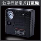 【妃凡】《救車行動電源打氣機》應急電源打氣機 行動電源打氣 輪胎打氣 高壓充氣 255