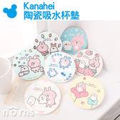 【Kanahei陶瓷吸水杯墊】Norns 正版授權 卡娜赫拉 兔兔P助 止滑 餐具 台灣製 生活雜貨