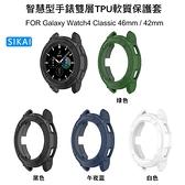 ~愛思摩比~SIKAI Galaxy Watch4 46mm /42mm 雙層TPU軟質保護套 手錶保護殼