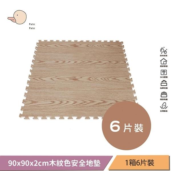 【南紡購物中心】【Pato.Pato】居家佈置地墊90*90*2cm【木紋色】一箱6片裝附贈24個邊條