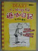 【書寶二手書T1/語言學習_GQS】遜咖日記:失控的暑假_Jeff Kinney