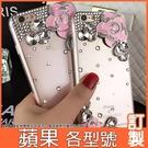 蘋果 12 PRO MAX xs mas iphone11 pro IX i7 plus i8+ xr se 12 mini 山茶花水鑽殼 水鑽殼 手機殼 訂製