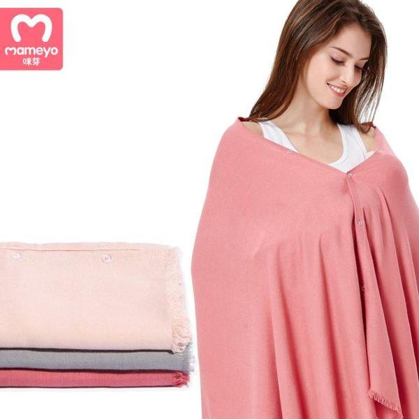 哺乳巾-咪芽產后哺乳巾喂奶巾遮羞布披肩外出遮擋遮擋防走光喂奶衣 生日禮物