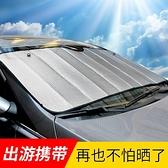 汽車遮陽板 汽車遮陽簾板防曬隔熱遮陽擋神器車載車窗前擋風玻璃罩內用遮光板 宜品居家