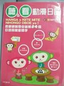 【書寶二手書T3/語言學習_IDN】聽&看動漫日語_DT企劃