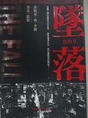 【書寶二手書T3/翻譯小說_A1Q】血族 II-墜落_喬勒蒙.迪.多羅
