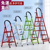 梯子家用折疊梯加厚多 人字梯爬梯伸縮樓梯四步五步梯室內扶梯H 【 出貨】