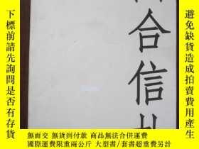 二手書博民逛書店罕見四合信札【大量古玩圖片】Y17735 沈培金 張進