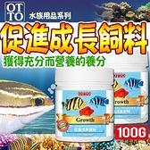 四個工作天出貨除了缺貨》台灣OTTO》水族用品FF-17M促進成長飼料-100g(M)