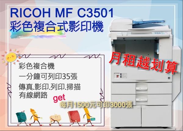 RICOH MP C3501 彩色數位影印機~A3彩色影印機租機/租賃~優於RICOH MP C2003
