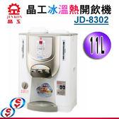 【信源電器】11L【晶工冰溫熱開飲機】JD-8302/JD8302