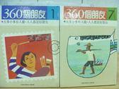 【書寶二手書T2/少年童書_XFI】360個朋友_1&7冊_共2本合售