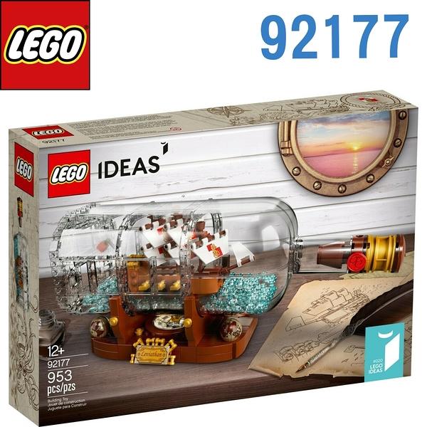 LEGO 樂高 Ideas 創意系列 Ship in a Bottle 瓶中船 92177