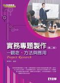 (二手書)實務專題製作:觀念、方法與應用(第二版)