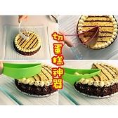 切蛋糕神器-創意方便實用蛋糕切塊器73pp147【時尚巴黎】