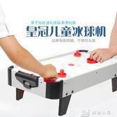 桌上冰球機親子互動雙人對戰桌游桌面兒童體育運動玩具冰球桌 igo全網最低價