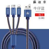 傳輸線 三合一充電器數據線通用快充-蘇迪奈