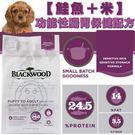 【培菓平價寵物網】柏萊富《全犬│鮭魚&米》功能性腸胃保健配方-15LB/6.8kg*2包(第二包半價)