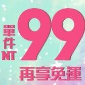 台灣製小褲單件$99再享免運