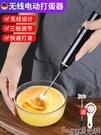打蛋器 德國打蛋器電動家用烘焙迷你小型自動奶油打發器攪拌機器蛋糕工具 suger