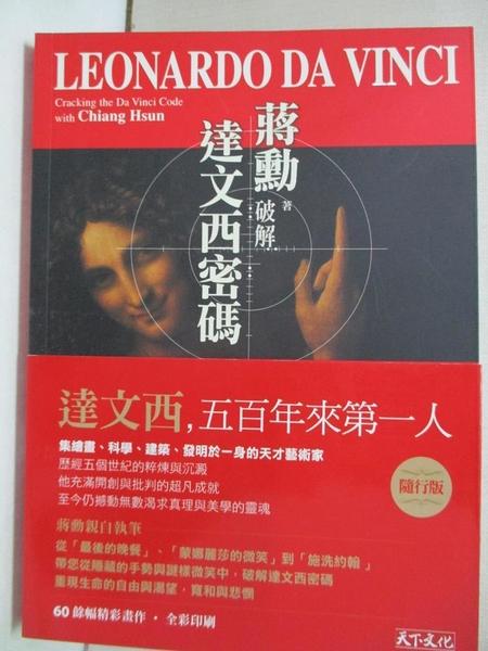 【書寶二手書T1/藝術_CBE】破解達文西密碼 = Cracking the Da Vinci code with Chiang Hsun_蔣勳