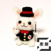 羊毛氈戳戳樂制作diy材料包兔子貓咪送禮物禮品【左岸男裝】