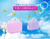 韓版手提小行李箱女14寸化妝包16寸手提小旅行箱結婚箱小箱子 潮流前線