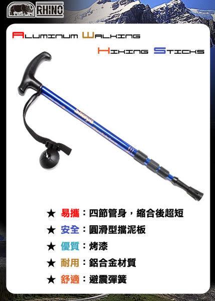 【山水網路商城】RHINO 犀牛雪巴四節拐杖式登山杖S781.露營用品.登山用品