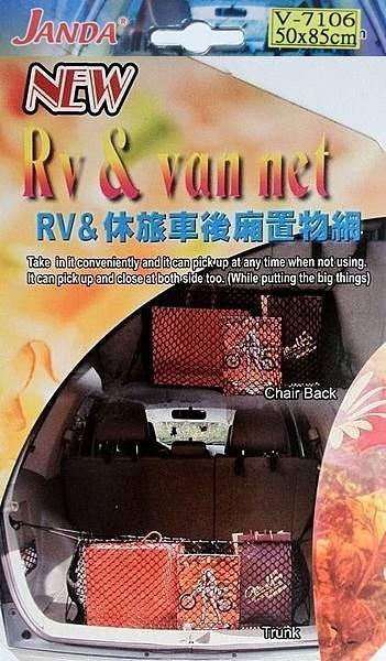車之嚴選 cars_go 汽車用品【V-7106】JANDA CRV專用休旅車椅背大尺寸置物網 收納網 50×85cm
