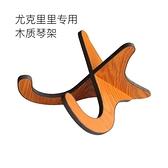 尤克里里琴架木質琴架立式拼裝烏克麗麗專用木琴架【聚寶屋】