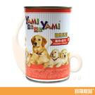 亞米亞米 狗狗罐頭雞肉+起司400g【寶羅寵品】