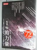 【書寶二手書T6/社會_LIJ】1%的力量:付出一點點就足夠的淚光奇蹟_鎌田實