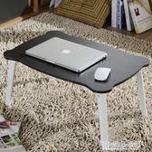 折疊桌 床桌筆記本電腦桌做床上用書桌宿舍神器可折疊懶人大號學習小桌子 傾城小鋪
