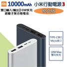 【免運】18W快充版 小米行動電源3代,原廠1萬【雙向快充、雙輸出】S10 S9+ S8 Note9 iphone8 iPhoneXS XR SE