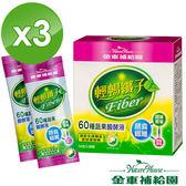 【即期良品】金車補給園 輕暢纖子 14包/盒X3盒