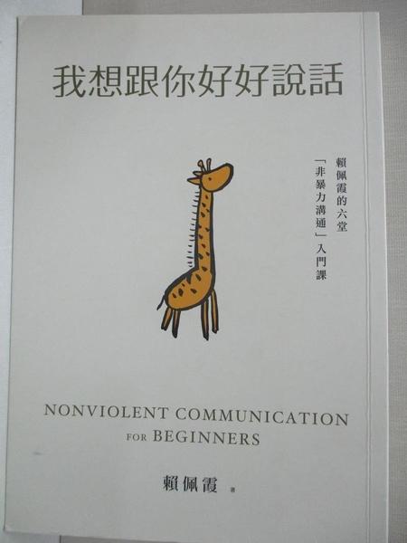 【書寶二手書T1/溝通_CQ8】我想跟你好好說話:賴佩霞的六堂「非暴力溝通」入門課_賴佩霞