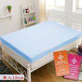 床墊 12cm 防蟎抗菌釋壓型-記憶床墊 單人3尺記憶床墊MIT (三色) KOTAS