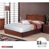 【RICHOME】《貝斯3.5呎三線獨立筒床墊》獨立筒彈簧+棉布