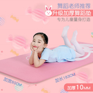 兒童舞蹈墊tpe瑜伽墊子加厚10mm加寬加長練功墊跳舞墊地墊家用183*80cm 3件套