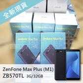 【ASUS】- ZenFone Max Plus (M1)-ZB570TL 全螢幕電力怪獸手機 空機價