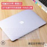 Mac蘋果Macbook筆記本Air13電腦Pro13.3寸保護殼11外殼12套15配件全套15.4薄輕book【快速出貨八折下殺】