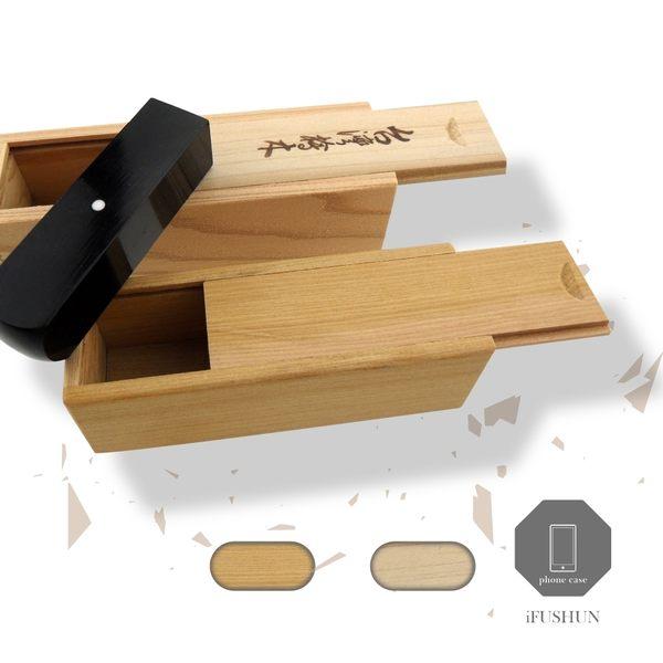 iFUSHUN 檜木印章盒 肖楠木印章盒 原木印章盒
