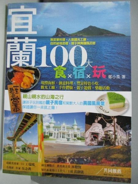 【書寶二手書T9/旅遊_AD1】宜蘭100大食×宿×玩_鄭小柔