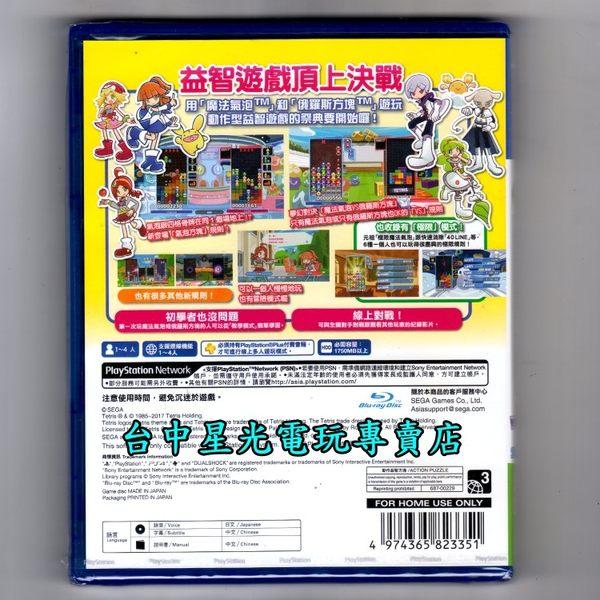 【PS4原版片 可刷卡】☆ 魔法氣泡俄羅斯方塊 ☆中文版全新品【台中星光電玩】